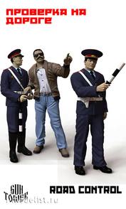 GunTower Models 72004 1/72 Checking on the road, 3 figures, unpainted