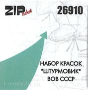 26910 ZIPmaket Набор красок