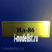 Т83 Plate Табличка для ИЛ-86 60х20 мм, цвет золото