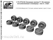 f72134 SG modelling 1/72 Опорные катки Т-34 литые послевоенные (спайдер), тип 5. 10 шт