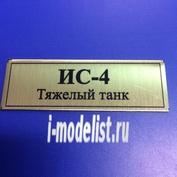 Т127 Plate Табличка для ИС-4 Тяжёлый танк 60х20 мм, цвет золото