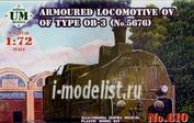 610 Um 1/72 Бронепаровоз типа Об-3