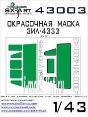 43003 SX-Art 1/43 Paint mask Z&L-4333 (AVD)