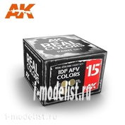 RCS015 AK Interactive Набор акриловых красок Real Colors IDF AFV COLORS SET