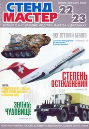 10022 Журнал