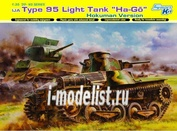 6777 Dragon 1/35 IJA Type 95