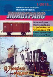 1-2013 Журнал