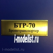 T15 Plate plate Plate for BTR-70 60x20 mm, color gold