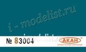 83004 Акан СССР - Россия. Сине-зелёный (выцветший)