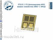 F72101 SG Modelling 1/72 Деталировка МТО машин семейства БМП-1 (ФТД, для ACE)