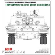 RM-5054 Rye Field Model 1/35 Typesetting Tracks working TR60 650 mm for British Challenger 2