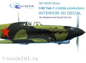 QD48003-Base Quinta Studio 1/48 3D cabin interior Decal Yak-1 (medium series) (for model Modelsvit / law firm)