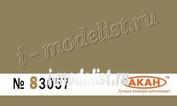 83057 Акан Ссср/россия желтый (выцветший) камуфляжные пятна на современной авто/ мото/ бронетехнике