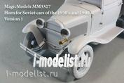MM3527 Magic Models 1/35 Звуковой сигнал для советских автомобилей 1930-х и 40-х годов.