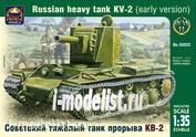 35022 ARK models 1/35 Soviet heavy breakthrough tank KV-2
