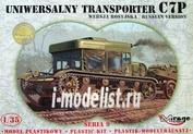 35903 Mirage Hobby 1/35 C7P universal tractor