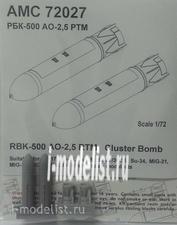 AMC72027 Advanced Modeling 1/72 Разовая бомбовая кассета калибра 500 кг РБК-500 AO-2,5 РТМ (в комплекте две РБК-500)