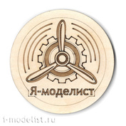 im002 Imodelist Фирменная подставка под кружку