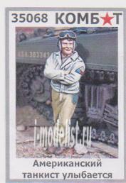 35068 Комбат 1/35 Американский танкист улыбается