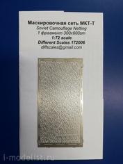 172006  Different Scales 1/72 Маскировочная сеть МКТ-Т
