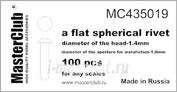 Mc435019 MasterClub Плоская сферическая заклепка, диаметр-1.4мм (100 шт.)