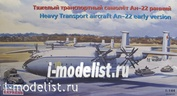 14479 Orient Express 1/144 Heavy transport aircraft An-22 early
