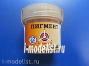 22-70 Я-МОДЕЛИСТ Пигмент Ржавчина рыжая темная (Orange dark rust)