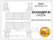 72315 KV Models 1/72 Маска для ИСКАНДЕР-М (двусторонние маски)