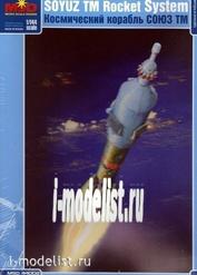 44002 Макет 1/144 Космический корабль Союз-ТМ