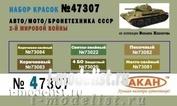47307 Акан Набор акриловых красок