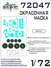 72047 SX-Art 1/72 Окрасочная маска для вертолёта