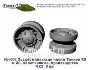 kv008 Format72 1/72 Поддерживающие катки танков КВ и ИС, облегченные, производства ЧТЗ. 6 шт