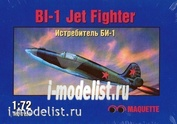 7209 Макет 1/72 Истребитель Би-1