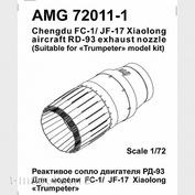 AMG72011-1 Amigo Models 1/72 Сопло двигателя РД-33 для FC-1 / JF-17