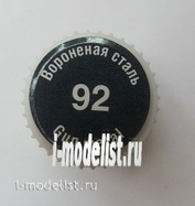 Кр-92 Моделист краска металлик- вороненая сталь