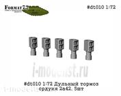 dt010 Format72 1/72  Дульный тормоз орудия 2а42. 5шт
