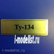 Т47 Plate Табличка для ТУ-134 60х20 мм, цвет золото