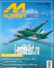 5-2007h Tseykhgauz Magazine