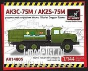 14805 Armory 1/144 Машина аэродромного обслуживания АКЗС-75М-131-П
