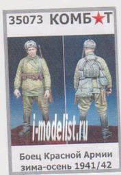 35073 Комбат 1/35 Боец Красной армии,зима-осень 1941-42 гг.