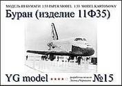 YG15 YG Model 1/33 BURAN (11F35)