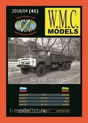 WMC-41-1 W.M.C. Models 1/25 Дополнительный набор для модели З&Л-133Г (лазерная резка)
