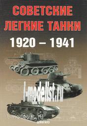 Цейхгауз Советские легкие танки 1920-1941. Солянкин А. и др.