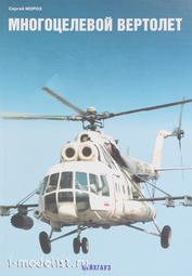 Цейхгауз Многоцелевой вертолет