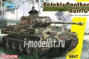 6847 Dragon 1/35 Танк Pz.Bef.Wg.V Panther Ausf.G