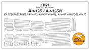 14808 KV Models 1/144 Набор окрасочных масок на противообледенительные поверхности самолета Антоннов-12