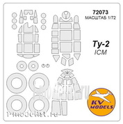72073 KV Models 1/72 Набор окрасочных масок для остекления модели Туплев-2