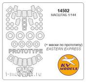 14502 KV Models 1/144 Набор окрасочных масок для остекления модели вертолёта