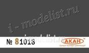 81018 Акан RAL: 7021 Тёмно-серый (выцветший) (Dunkelgrau)