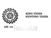 AW-16 Friulmodel 1/35 Металлические колеса KING TIGER / HUNTING TIGER